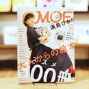 月刊MOE 2017年7月号
