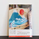 【古書】電車でめぐる富士山の旅