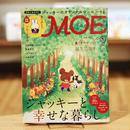 月刊MOE 2017年5月号