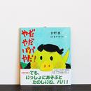 【天野慶さん&はまのゆかさんサイン本】やだやだパパやだ!
