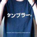 タンブラー  Tシャツ