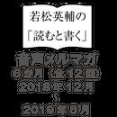 音声メルマガ【6か月/2018年12月~2019年5月】m01-02