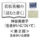 【eラーニング】聞く「読むと書く」教室 神谷美恵子『生きがいについて』〈第二回〉生きがいと感情e-02-ikigai_02
