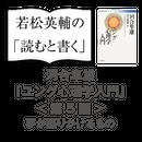 【eラーニング】聞く「読むと書く」教室 河合隼雄『ユング心理学入門』〈第五回〉夢が語りかけるものe-01-jung_05
