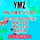 【チケット】8月9日(水)YMZ新木場大会「YMZの夏まつり」 最前列席※送料無料