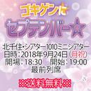【チケット】9月24日(月・祝)ゴキゲンにセプテンバー☆ 最前列席※送料無料
