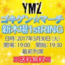 【チケット】5月30日(火)YMZ新木場大会「ゴキゲン☆マーチ」 最前列席※送料無料