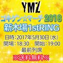 【チケット】5月30日(水)ゴキゲン☆マーチ2018 最前列席※送料無料