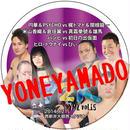 【DVD】YMZ Vol.15 Y2K 2014.9.21