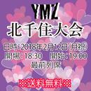 【チケット】2月12日(月・祝)YMZ北千住大会最前列席※送料無料