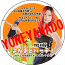 【DVD】YMZ Vol.6 よねまどパーティー 2014.2.20