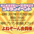 【チケット】11月29日(水)米山香織デビュー18周年記念ゴキゲンイベント よねぞ〜ん会員様