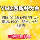 【チケット】12月12日(火)YMZ西新井大会指定席※送料無料