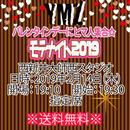 【チケット】2月14日(木) バレンタインデーにヒマ人集合☆モテナイト2019 指定席※送料無料