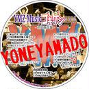 【CD】アルバム『YMZ Music ゴキゲン 2016 -初回限定盤-』※初回特典2曲付