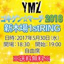 【チケット】5月30日(水)ゴキゲン☆マーチ2018 自由席※送料無料