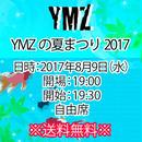 【チケット】8月9日(水)YMZ新木場大会「YMZの夏まつり」 自由席※送料無料