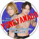 【DVD】YMZ Vol.4 円華見参! 2014.1.8