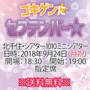 【チケット】9月24日(月・祝)ゴキゲンにセプテンバー☆ 指定席※送料無料