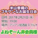 【チケット】2月21日(水)米山香織のゴキゲンなお誕生日会 よねぞ〜ん非会員様