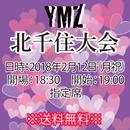 【チケット】2月12日(月・祝)YMZ北千住大会指定席※送料無料