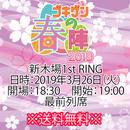 【チケット】3月26日(火)ゴキゲン春の陣2019 最前列席※送料無料