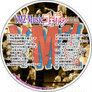 【CD】アルバム『YMZ Music ゴキゲン 2016 通常盤』