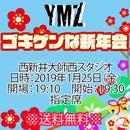 【チケット】1月25日(金) ゴキゲンな新年会 指定席※送料無料