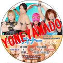 【DVD】YMZ Vol.8 よねまどディナープロレス 2014.3.25