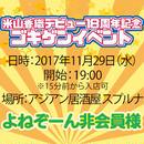 【チケット】11月29日(水)米山香織デビュー18周年記念ゴキゲンイベント よねぞ〜ん非会員様