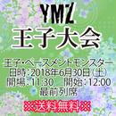 【チケット】6月30日(土)王子大会 最前列席※送料無料
