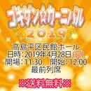 【チケット】4月28日(日)ゴキゲン☆カーニバル2019 最前列席※送料無料