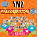 【チケット】8月22日(水)YMZの夏まつり2018 ひな段指定席※送料無料