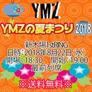 【チケット】8月22日(水)YMZの夏まつり2018 最前列席※送料無料