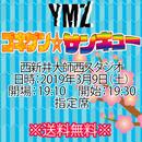 【チケット】2019年3月9日(土) ゴキゲン☆サンキュー 指定席※送料無料
