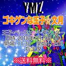 【チケット】7月29日(日)王子大会 指定席※送料無料