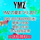 【チケット】8月9日(水)YMZ新木場大会「YMZの夏なつり」 ひな段指定席※送料無料
