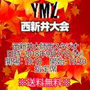 【チケット】9月27日(木)YMZ西新井大会 指定席※送料無料