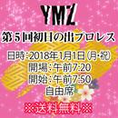 【チケット】1月1日(月・祝)YMZ新木場大会「第5回初日の出プロレス」 自由席※送料無料