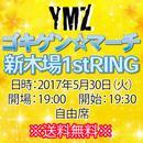 【チケット】5月30日(火)YMZ新木場大会「ゴキゲン☆マーチ」 自由席※送料無料