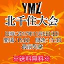 【チケット】11月5日(日)YMZ北千住大会最前列席※送料無料