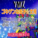 【チケット】7月29日(日)王子大会 最前列席※送料無料