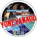 【DVD】YMZ Vol.16 ブルー倉庫と落花生 2014.10.3