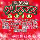 【チケット】12月16日(日)王子大会 最前列席※送料無料