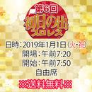 【チケット】1月1日(火・祝)第6回初日の出プロレス 自由席※送料無料