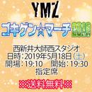 【チケット】2019年5月18日(土) ゴキゲン☆マーチ2019 指定席※送料無料
