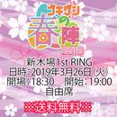 【チケット】3月26日(火)ゴキゲン春の陣2019 自由席※送料無料