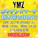 【チケット】5月30日(火)YMZ新木場大会「ゴキゲン☆マーチ」 ひな段指定席※送料無料