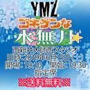 【チケット】2019年6月15日(土) ゴキゲンな水無月☆ 指定席※送料無料