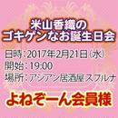 【チケット】2月21日(水)米山香織のゴキゲンなお誕生日会 よねぞ〜ん会員様